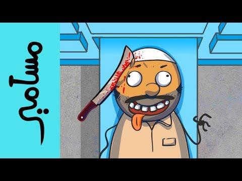 #مسامير - تجار الدم thumbnail