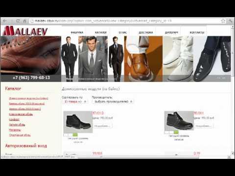 Как открыть интернет магазин-Находим поставщиков (2)