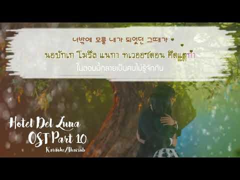 Download Karaoke/ThaisubSo long / Goodbye 안녕 - Paul Kim 폴킴 | Hotel del luna 호텔 델루나OST Part 10 Mp4 baru