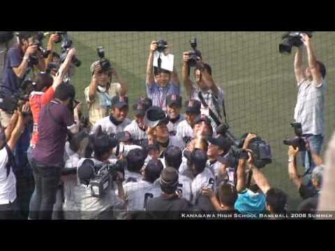2008年夏 南神奈川決勝 横浜vs横浜創学館