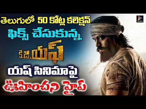 KGF's Collection Target In Tollywood || Actor YASH || TFC Films & Film News