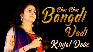 Kinjal Dave New Char Bangdi | ચાર ચાર બંગડીવાળી | Most Popular Gujarati Song | Gujarati Live Program