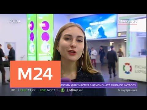 В Москву прилетела сборная Англии - Москва 24