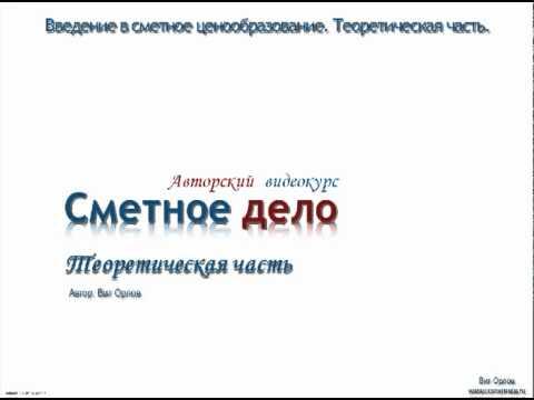 Видеокурс Сметное дело - видео