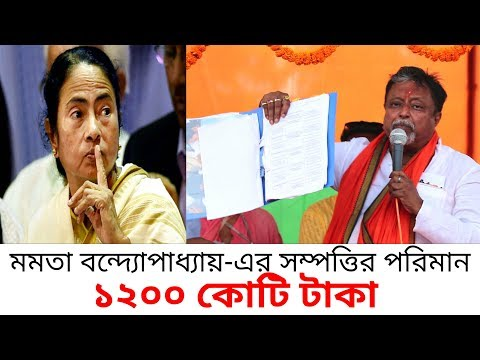 ₹1200 Crore MAMATA BANERJEE'S Net Property as MUKUL ROY said