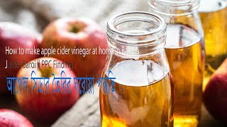 How to make apple cider vinegar at home in Bangla || James Baroi || PPC Finding