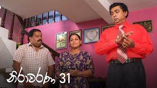 Nirawarana   Episode 31 - (2019-09-22)   ITN