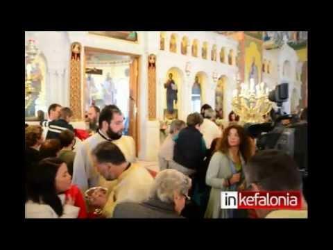 Inkefalonia.gr: Εορτασμός Αγίου Γερασίμου Οκτώβριος 2014