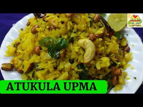 Atukula Upma || Poha Upma || అటుకుల ఉప్మా ||  Mana illu ||