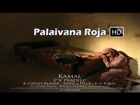 Palaivana Roja Tami Full Movie   Kavya Madhavan, Sreenivasan   2013 New Release video