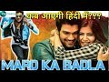 Mard Ka Badla (Alludu Seenu) Hindi Dubbed Full Movie Update | Bellamkonda Sreenivas | Samantha