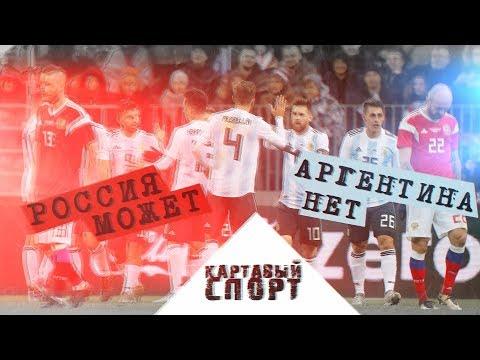 Картавый Спорт. Россия умеет играть в футбол, а Аргентина - нет!
