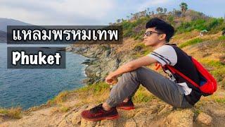 แหลมพรหมเทพ ภูเก็ต | VLOG GO WITH YOU in Phuket [EP.3]
