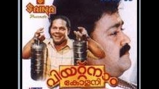 Arike - Vietnam Colony 1992:Full Malayalam Movie