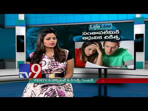 Infertility - Modern treatment - Lifeline - TV9