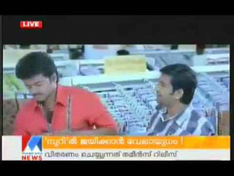Velayudham - Vijay Mass In Kerala video