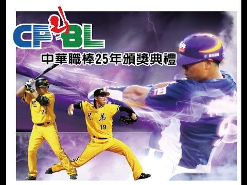 棒球-中華職棒25年頒獎典禮