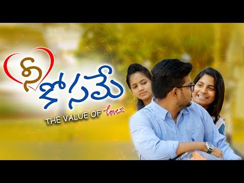 NEE KOSAME - Latest Telugu Cute College Love  Film 2018 || Directed by Ajay Moksha|| Kai Tv Media