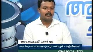 ZEAL TV AROGYACHINTHA WITH DR.AKASH LAL