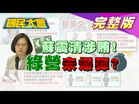 台灣-國民大會-20200806 蘇震清涉賄! 蔡英文貪腐標籤用8年甩去 綠營未爆彈?