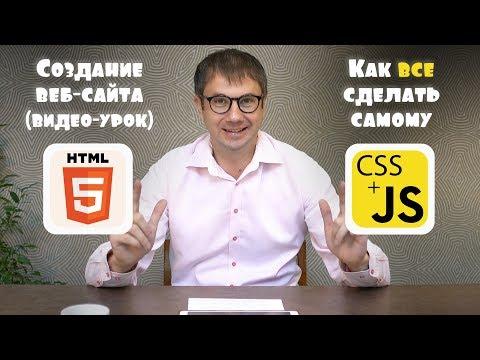 Создание сайта. Веб технологии: HTML, CSS, JS.