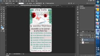 Techalarmbd.com-Photoshop Basic Tutorial Part-8