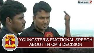 Youngster's emotional speech about TN CM O.Panneerselvam's decision on Jallikattu