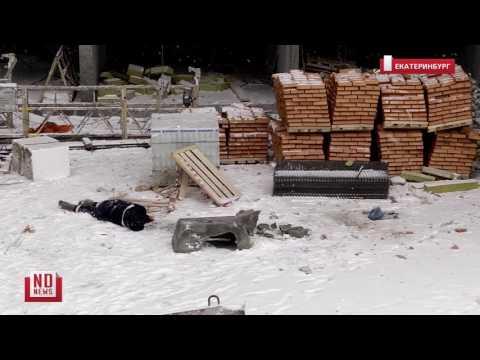 18+  На стройке Екатеринбурга разбились рабочие