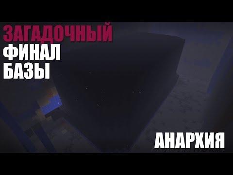 НЕПРОСТОЙ ГРИФ И ФИНАЛ НЕПОБЕДИМОЙ БАЗЫ (Anarchy #11)