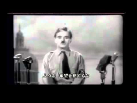 チャールズチャップリン独裁者