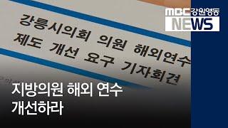 """R)""""지방의원 해외연수 제도 개선하라"""""""