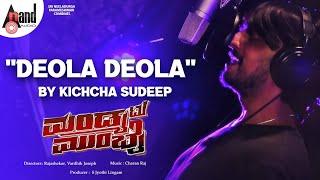 Deola Deola By Kichcha Sudeep | Mandya to Mumbai | New Latest Kannada Movie Song