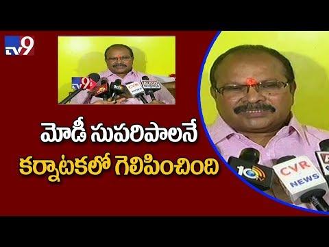 AP BJP President Kanna Laxminarayana praises PM Modi over Karnataka elections - TV9