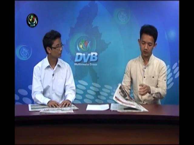 DVB -02-09-2014 သတင္းစာေပၚကဖတ္စရာမ်ား အပုိင္း(၂)