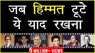 Download जब हिम्मत टूटे, ये याद रखना - Motivational Speech in Hindi by Him-eesh 3Gp Mp4