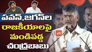 Chandrababu Comments On Pawan Kalyan and YS Jagan | Dharma Porata Deeksha | AP Special Status|YOYOTV