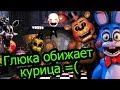 Five Nights At Freddy 2 Глюка Обижает Курица mp3