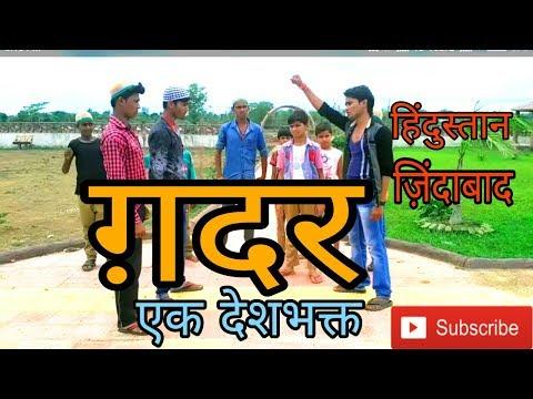 Gadar ek desh bhakt( 2017 )| Hindustan zindabad | ft.  sunny deol | bhai log ki comedy |