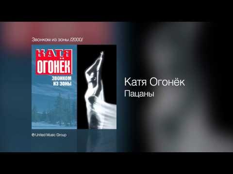 Катя Огонёк - Пацаны - Звонком из зоны /2000/
