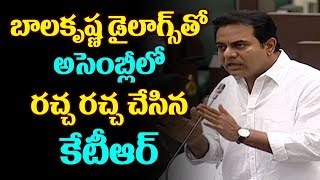 KTR Warns Congress To BalaKrishna Style in Telangana Assembly | Ktr React To Revanth Reddy | TTM