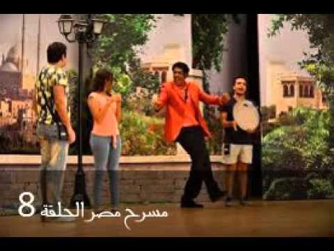مسرح مصر الحلقه 8   YouTube