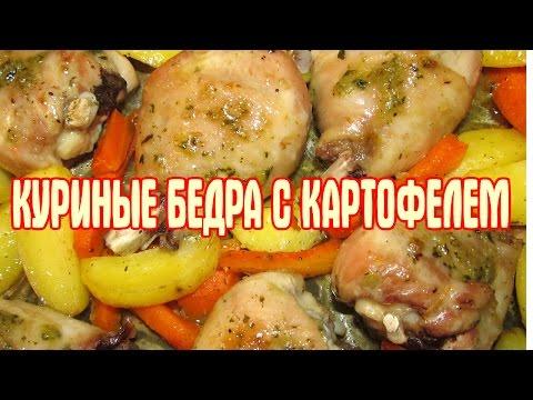 Куриное бедро с картошкой в духовке в фольге рецепт