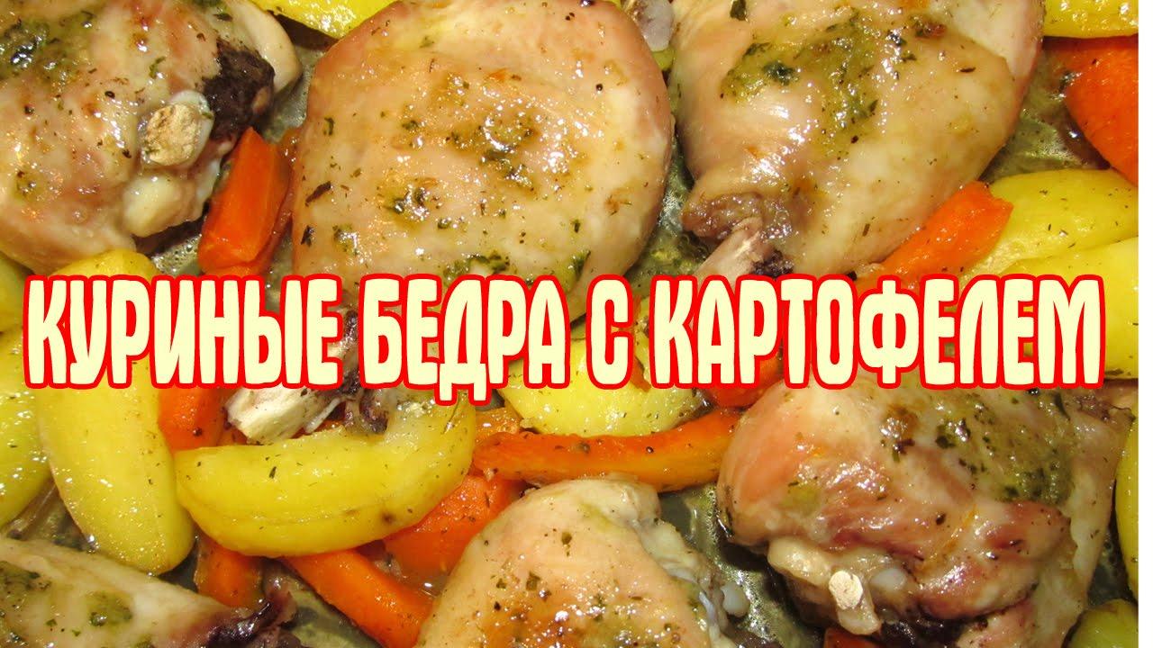 Куриные бедра с картошкой в духовке рецепт пошагово