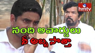 Posani Krishna Murali Controversial Comments on Lokesh | Posani Press Meet on Nandi Awards | hmtv