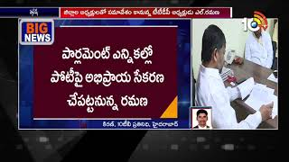T TDP President L Ramana To Seek Leaders Opinion Over Parliament Elections 2019  News