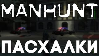 Пасхалки в Manhunt [Easter Eggs]