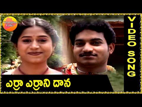 Erra Errani Dana   Telangana Folk Songs   Janapada Patalu   Telugu Folk Songs Hd video