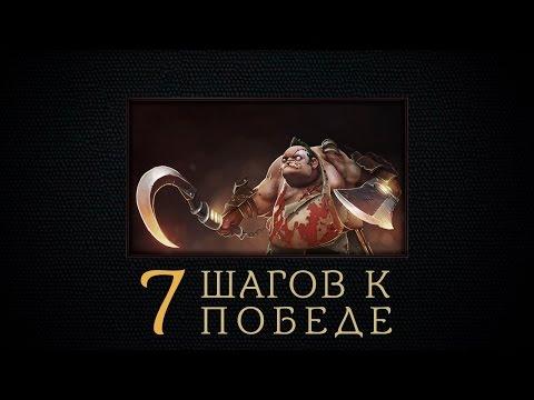 Семь Шагов к Победе — Pudge