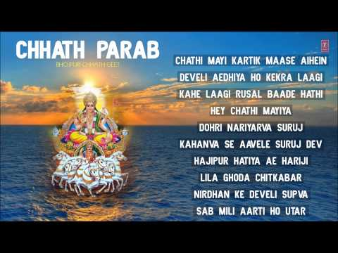 Chhath Parab, Bhojpuri Chhath Geet, By Tulsi Kumar, Shivani Full Audio Songs Juke Box video