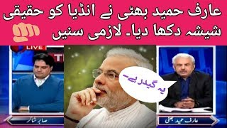 Arif hameed bhati reply on india   Pulwama attack   Breaking news   The reporters   Sabir shakir